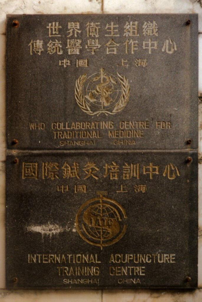 Plaques de l'Université de Médecine Traditionnelle Chinoise de Shanghai